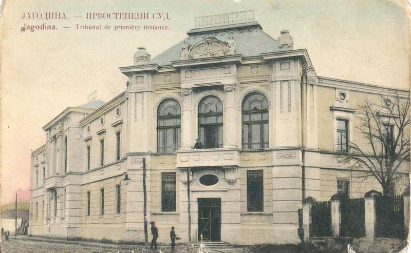 Историјат суда